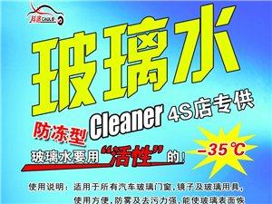 批发玻璃水,澳门太阳城平台网最大的玻璃水批发商,价格最低