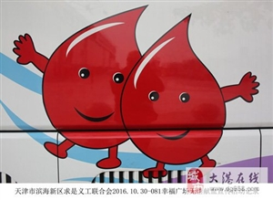 求是义工开展十月份无偿献血宣传活动