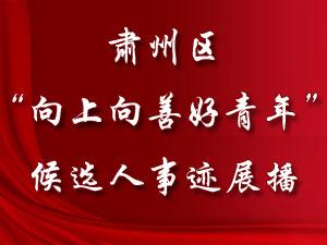 """肃州区""""向上向善好青年""""候选人事迹展播"""