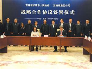 松原市与五粮液集团签署战略合作协议