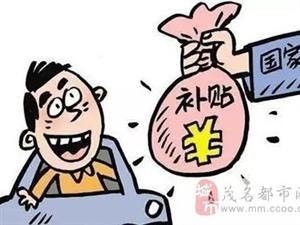 信宜反腐:朱砂镇大六村――栽倒在惠民补助款上的村书记