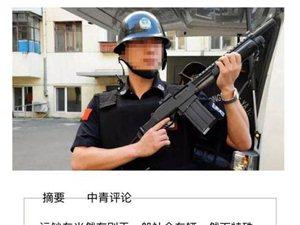 押钞员随意开枪,以安全之名困扰公共安全