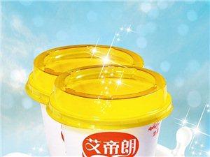艾帝朗酸奶―100%绿色无污染,政府原产地监管,PICC全程质量承