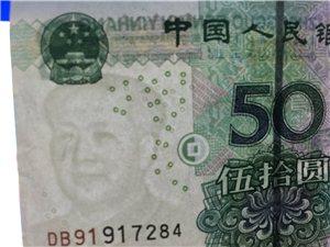 错版人民币出售