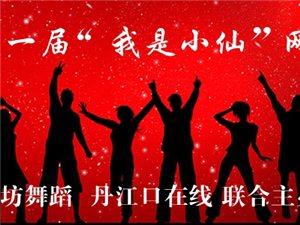 """仙女坊舞蹈第一届""""我是小仙""""网络投票活动"""