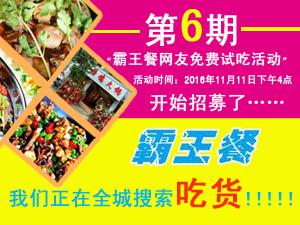 """第六期""""霸王餐�W友�吃""""活��_�P�h在�"""