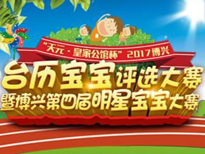 """""""天元・皇家公馆杯""""2017博兴台历宝宝评选大赛暨第四届明星"""