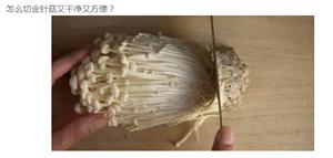 吃了这么久金针菇,今天才知道居然应该这样切!