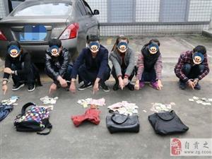 惊呆了,在多路公交车上做爱的6个扒手被自贡民警抓获
