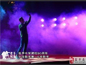 【傻子视角】盐亭中学建校90周年文艺节目选