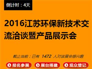 南京在线———2016江苏环保新技术交流洽谈暨产品展示会