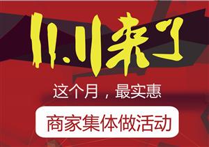 """榕江2016年11月""""榕江五折卡""""商家活动集合"""