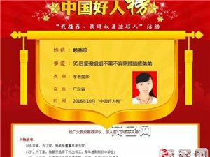 """信宜90后坚强姐姐赖燕珍获评""""中国好人"""""""