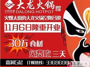 吕梁大龙火锅今日开业,30万食材免费吃