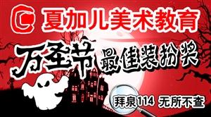 夏加儿美术教育澳门太阳城网站校区万圣节最佳装扮评选