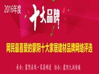 2016年度�W民最喜�鄣拿申�十大家居建材品牌�W�j�u�x活�樱�11月2日-16日)