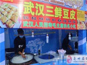 亳州万达广场金街广场美食节 今日开街美味来袭