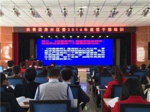 共青团肃州区委举办2016年度团干部培训班