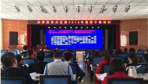 共青团委举办2016年度团干部培训班