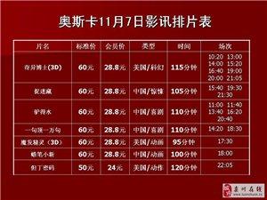 栾川奥斯卡电影院2016年11月7日影讯排片表