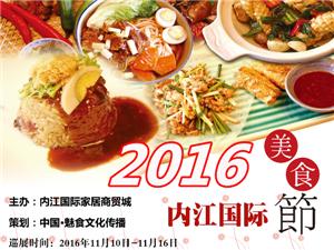 """""""内江国际美食节""""-吃货的天堂!快来约!"""