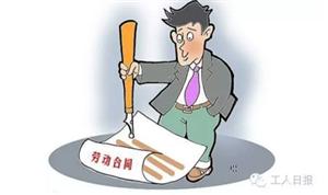 注意,这7种劳动合同不能签!
