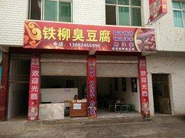 铁柳臭豆腐香慢会东――――――――-美食不怕巷子深
