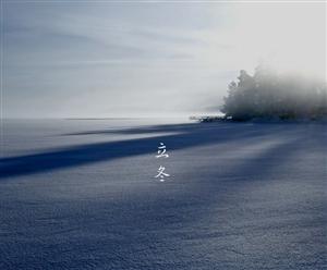 立冬,这些习俗你知道吗?