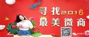 """呼和浩特市首届""""最美微商""""网络投票评选大赛开始了,全城征集中"""