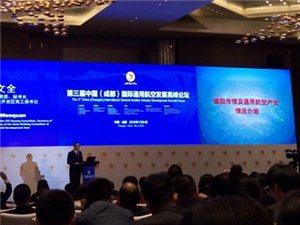 【转帖】首届四川国际航空航天展落户广汉机场,助推德阳通用航空产业发展
