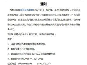 关于组建凤翔家居家装建材委员会通知