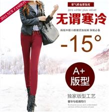 美女模特大长腿冬日保暖加绒裤