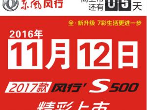 全新升级 7彩生活更进一步―风行S500精彩上市