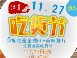 11.27江夏第一届吃货节 5折吃遍全城50+美味餐厅