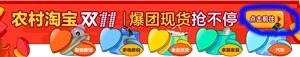 【天啦噜】扶绥县农村淘宝双11开业爆款(特惠)来袭!