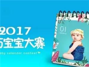 南皮第二届萌娃赛暨台历宝宝网络大赛火热报名中!