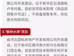 石市房管局又发风险提示:澳门美高梅官网人这15个项目不要买!
