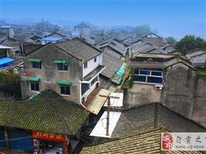 一座被岁月遗忘的小镇――自贡牛佛古镇