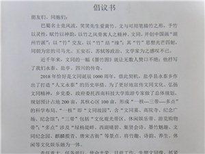 盐亭县永泰乡关于文同像建设募捐的倡议书