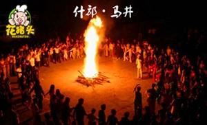 【什邡・马井】烤全羊,篝火晚会,公司年会去哪里?!