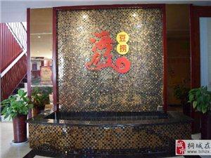 【吃货归来】桐城在线美食吃货团第36站――海龙王豆捞
