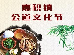 11月18日嘉积镇公道文化周即将隆重开启 !