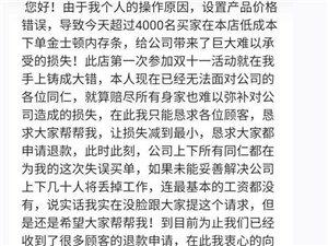 """�p11""因店小二�隋e�r,�е鹿�司全�w�资���人被炒��~"