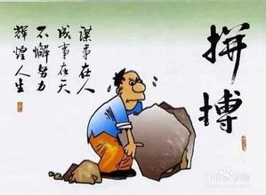 现在不努力工作,将来要努力找工作