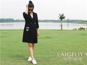 莱歌俪娅品牌女装(图)