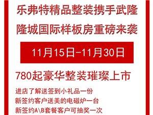 武隆隆城国际携手重庆臻达旗下品牌乐弗特精整重磅来袭!