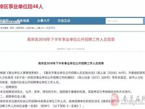 好消息!重庆4区县2所学校共招聘事业单位人员389人