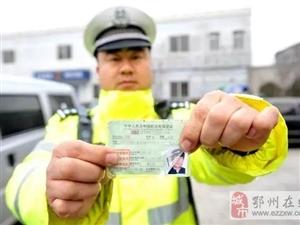 提醒丨鄂州有驾照的人请注意!以后忽略这一点,直接扣12分!