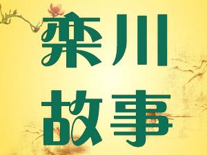 【栾川故事】杨春江系列作品展
