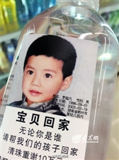 失踪儿童信息印上矿泉水瓶,你会买吗?